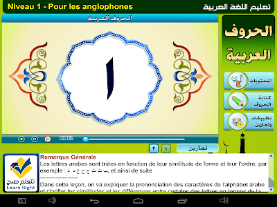Enseignement de l'arabe screenshot 1