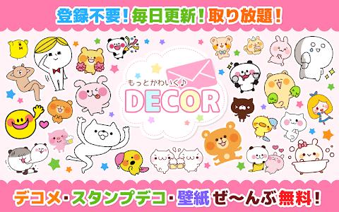 無料デコメ・スタンプ・絵文字★もっとかわいく♪DECOR screenshot 0