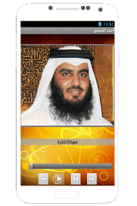 Quran with ahmad al ajmi voice screenshot 3