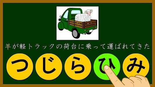 Japanese-kanji3 screenshot 11