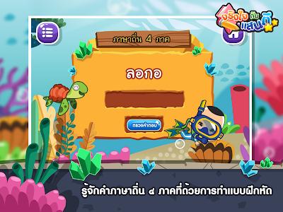 สนุกกับภาษาถิ่น Free screenshot 6