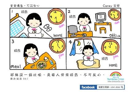 漫畫聖經 試看繁體中文 comic bible trial screenshot 2
