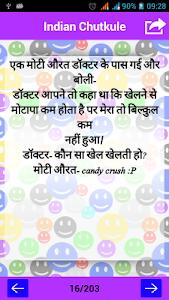 Hindi Chutkule screenshot 3
