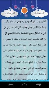 رسائل عيد الفطر 2014 screenshot 1