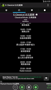 Best Taiwan Radios, 台灣電台 screenshot 3