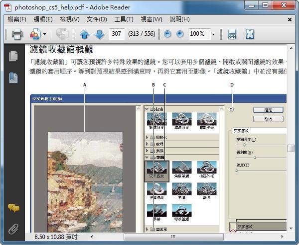 免費 Adobe Photoshop 教學電子書下載 - 李介介的介入影像