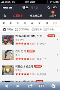 Complete Korea cartoon screenshot 3