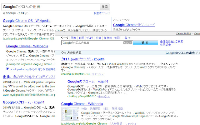 Screenshot: Links/oben: Google Japan, Rechts/unten: Yahoo Japan