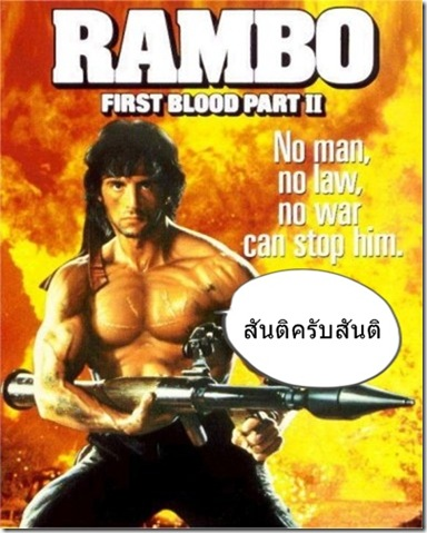 rambo-2-poster01