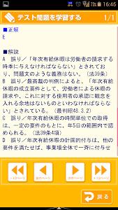傾向と対策 社会保険労務士試験 screenshot 7