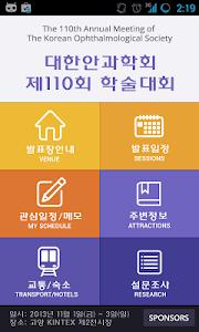 110회 안과학회 학술대회 screenshot 0