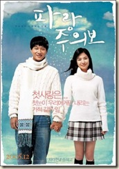 My_Girl_and_I_film_poster