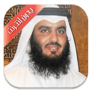 Quran with ahmad al ajmi voice apk