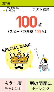 学研『高校入試ランク順 中学漢字・語句・文法1100』 screenshot 11