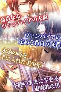 PLATONIC BLOOD【女性向け乙女恋愛ゲーム】 screenshot 3