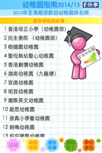 幼稚園指南(完整版) screenshot 10