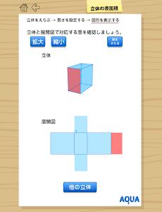 立体の表面積 さわってうごく数学「AQUAアクア」 screenshot 1