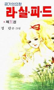 세상의 모든 올툰-코믹/액션/순정 만화 웹툰 총집합 screenshot 8