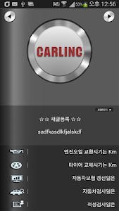 귀가탄탄 카네이션 CARNATION PLUS screenshot 0
