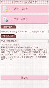My Expenses screenshot 5