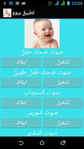 تطبيق بيوو اصوات مضحكة للاطفال screenshot 0