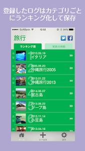 ログコレ-お手軽写真日記でライフログを保存&ランキング化!- screenshot 12
