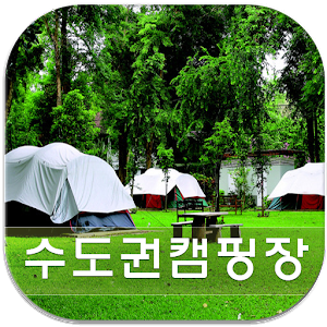 캠핑장 정보(수도권 지역에 위치한 로맨틱 캠핑장 안내)