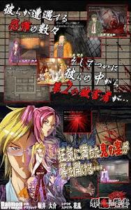 邪鬼の饗宴 screenshot 12
