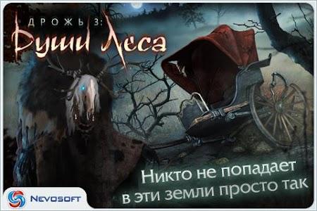 Дрожь 3: Души леса screenshot 0