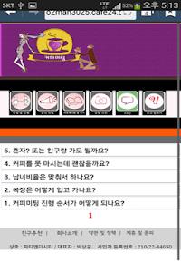 커피미팅-1:1소개팅 & 단체미팅 screenshot 1