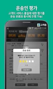 82one 직거래 퀵서비스(고객용) screenshot 6