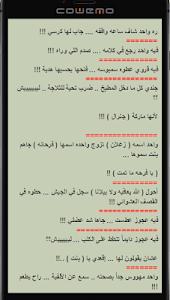 نكت عراقية مضحكة 2015 screenshot 1