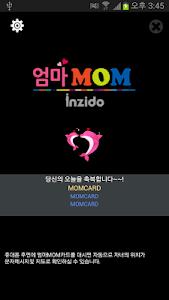 귀가탄탄 엄마MOM screenshot 0