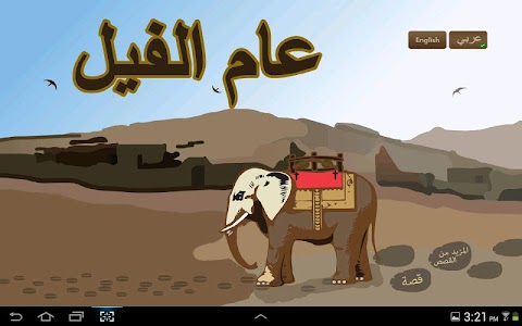 Year Of Elephant  عام الفيل screenshot 1