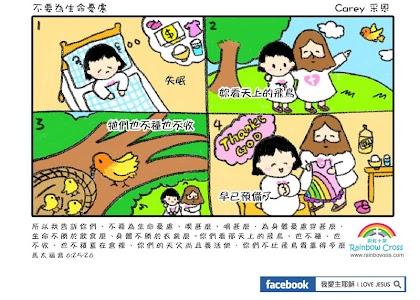漫畫聖經 試看繁體中文 comic bible trial screenshot 4