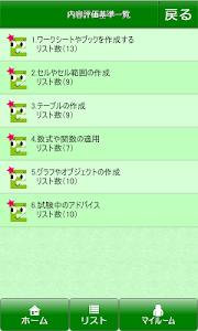 MOS Excel2013一般対策 screenshot 1