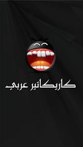 كاريكاتير عربي-Carecatar screenshot 0