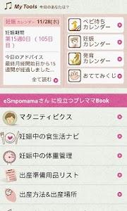 妊娠カレンダーLite screenshot 2