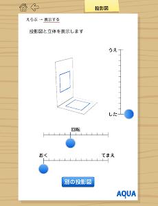 投影図 さわってうごく数学「AQUAアクア」 screenshot 5