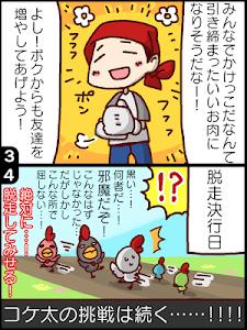 どうぶつランド「カケコッコー」 screenshot 7