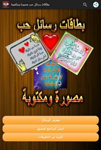 رسايل حب screenshot 0