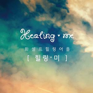 힐링미-화셀프힐링어플