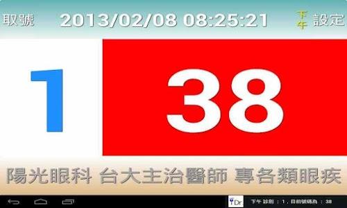 陽光眼科診所 叫號 (台北市萬華區貴陽街二段81號) screenshot 2