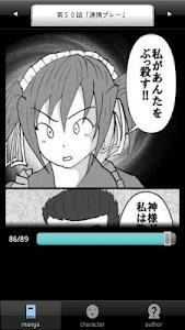 ラッキーボーイ7(無料漫画) screenshot 1