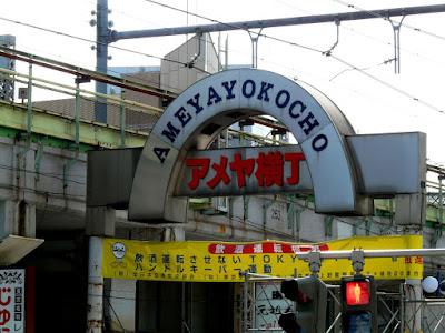 Entrada al mercado Ameyayokocho en Asakusa