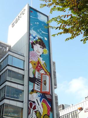 Ginza Sony
