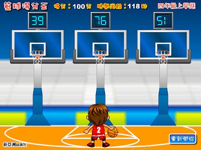 籃球得分王 screenshot 1