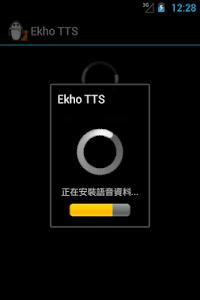 Ekho Cantonese text-to-speech screenshot 0