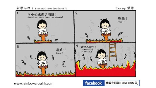 Comic Bible 漫畫聖經 Comic Jesus screenshot 3