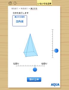 いろいろな立体 さわってうごく数学「AQUAアクア」 screenshot 7